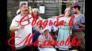 Свадьба в малиновке, ПРИ Нижний Новгород, 18-20.08.2017