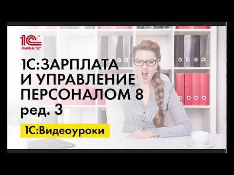 Как перенести сотруднику часть отпуска в 1С:ЗУП ред.3