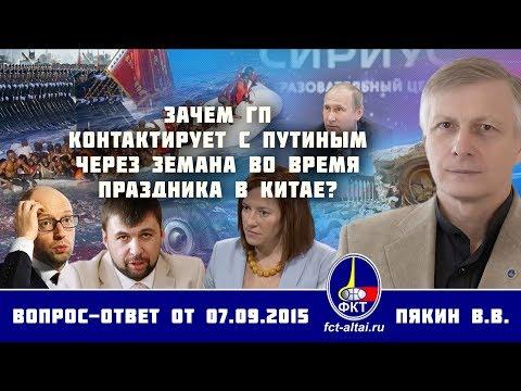 Валерий Пякин. Зачем ГП контактирует с Путиным через Земана во время праздника в Китае?