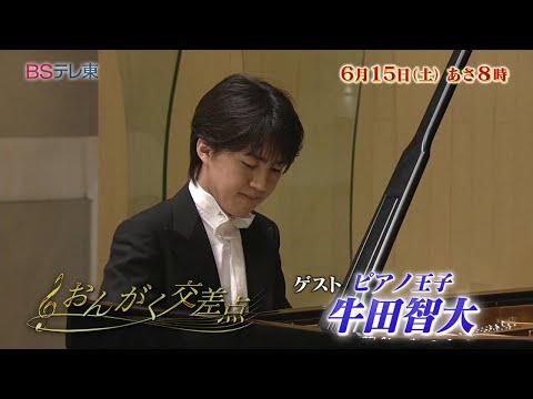 恋は奥手?『ピアノ王子』はショパンがお好き!牛田智大「おんがく交差点」 | BSテレ東