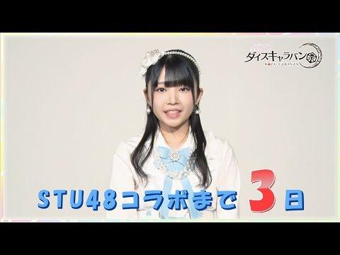 【ダイスキ!】STU48コラボ開催まであと3日! STU48市岡愛弓 / AKB48[公式]