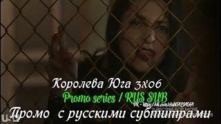 Королева Юга 3 сезон 6 серия - Промо с русскими субтитрами // Queen of the South 3x06 Promo