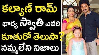 Kalyan Ram's Wife Details | Unknown Facts About Nandamuri Kalyan Ram Wife Swathi | Tollywood Nagar