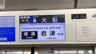 横須賀線E235系 大船駅発車後 車内放送
