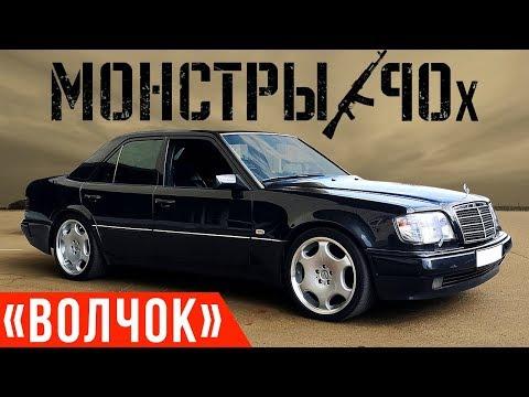 Сверхмощный Мерседес 90-х - E500 Волчок! Лучший W124 #ДорогоБогато #Монстры90х