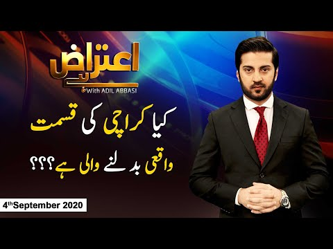 Aiteraz Hai with Adil Abbasi - Friday 4th September 2020