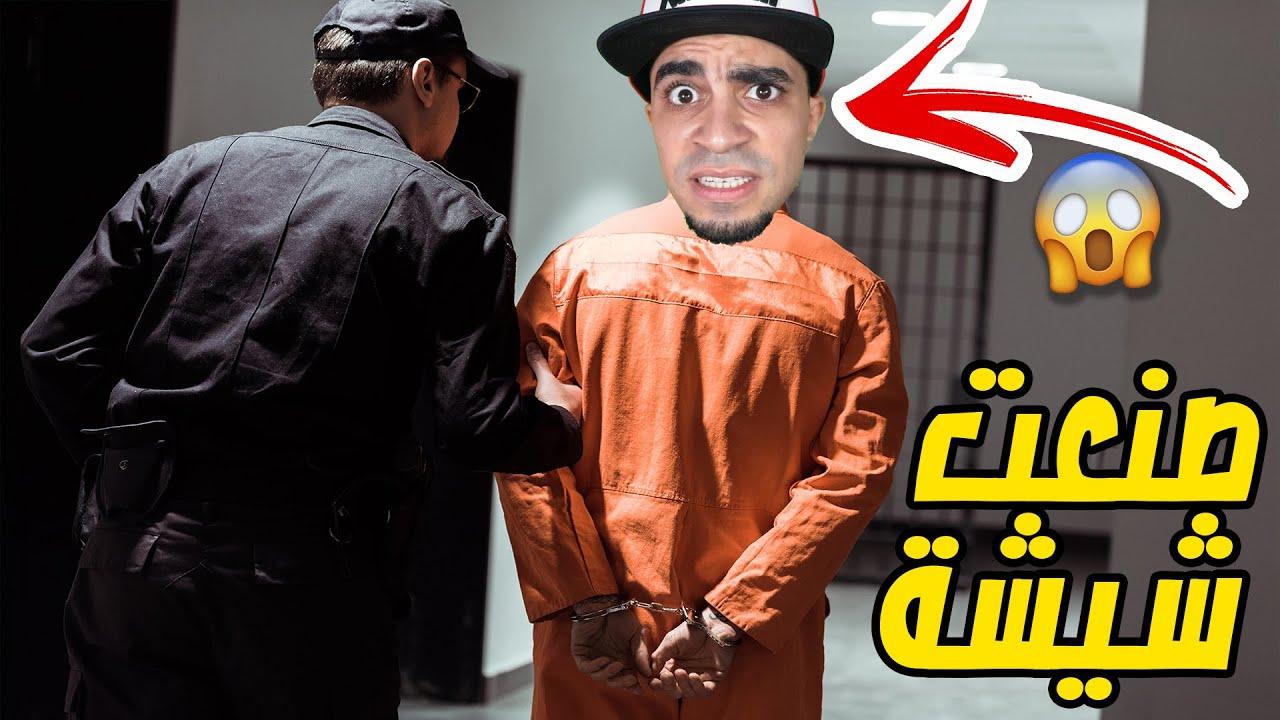 محاكي السجن : صنعت شيشة داخل السجن