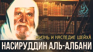 БИОГРАФИЯ   Шейха Насируддина аль Албани АЛБАНЕЦ