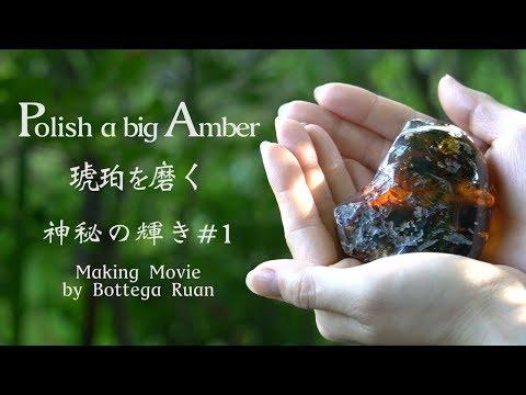 【 ハンドメイド】琥珀を磨く 神秘の輝き#1 Polish a big Amber Amber#1 Making by Bottega Ruan
