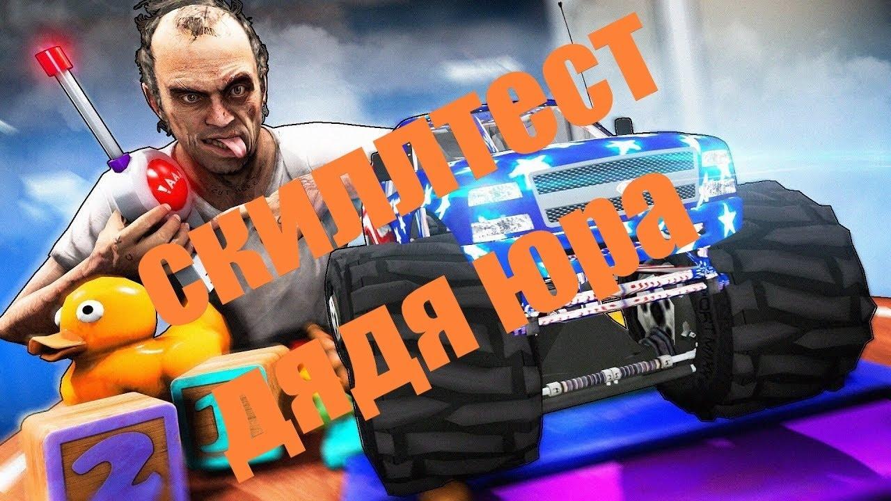 Grand Theft Auto V Online Скилл Тест.