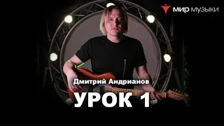 Дмитрий Андрианов. Гитарный урок 1. Минорная пентатоника. (FGN).