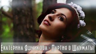 Екатерина Яшникова – Партия в шахматы (клип)