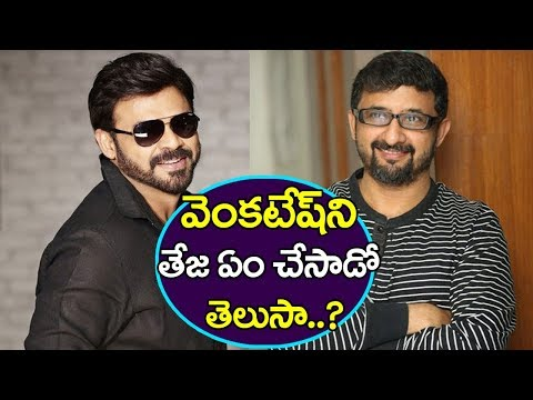 Venkatesh launches new project with director Teja,to be an entertaining revenge drama| Venkatesh