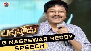 G Nageswar Reddy Speech At Luckunnodu Audio Launch Vishnu Manchu, Hansika Motwani