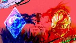 Динамо vs Шахтар | FIFA 20 | Суперкубок України