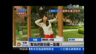 中視偶像劇【認命吧!金牽牛】阿喜 / 認命男的愛情症狀 中視新聞片段 thumbnail