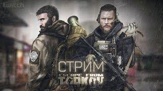 EFT ► Побег из Таркова ...