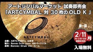 第一回 2/11(月) PM 13:00~16:00 建国記念日 入場無料 アートシンバル...