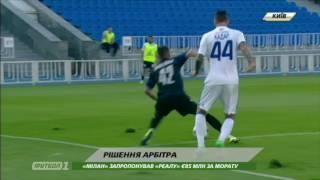 Неназначенный пенальти в ворота Динамо