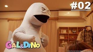 辣妹与恐龙(真人版) 第02集【救赎】【中字】