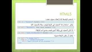 3  مراجعة    Phone Gap - Cordova    HTML5