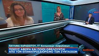 <span class='as_h2'><a href='https://webtv.eklogika.gr/epanaprosdiorismos-syntaxeon-poioys-afora-kai-poioi-ofeloyntai-ert-05-03-2021' target='_blank' title='Επαναπροσδιορισμός συντάξεων: Ποιους αφορά και ποιοι οφελούνται ΕΡΤ 05/03/2021'>Επαναπροσδιορισμός συντάξεων: Ποιους αφορά και ποιοι οφελούνται ΕΡΤ 05/03/2021</a></span>