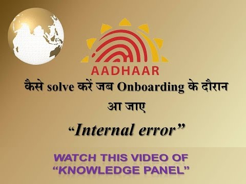 How to solve Adhaar Internal Error issue