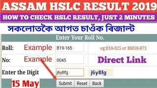 SEBA HSLC & AHM Result 2019, How check HSLC result 2019    SEBA result assam 2019, Assam HSLC result