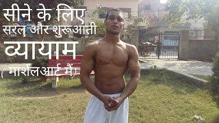 Chest exercise for beginner\'s of Martialart in home or park...In Hindi