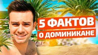 5 фактов о Доминикане от Сергея Косенко.