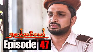 Ilandariyo - ඉලන්දාරියෝ | Episode 47 | 16 - 03 - 2021 | Siyatha TV Thumbnail