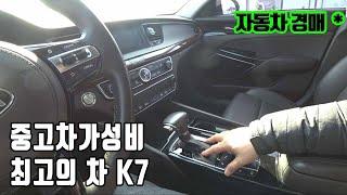 현대 LF쏘나타, 기아 K5 타려면 차라리 K7을 경매…