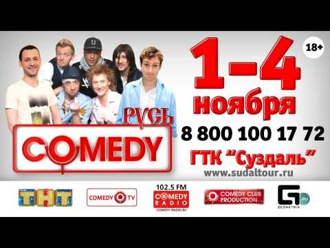 Фестиваль Comedy Русь в ГТК