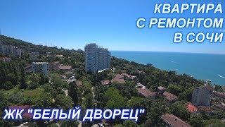 Квартира с потрясающим видом на море