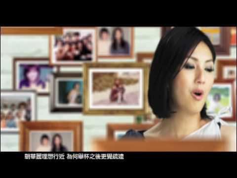 楊千嬅 Miriam Yeung《飲酒思源》 官方 MV