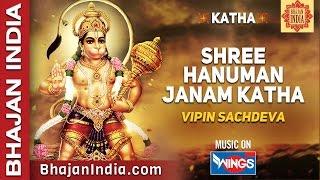 Shri Hanuman Janam Katha by Vipin Sachdeva - Musical Story of Lord Hanuman