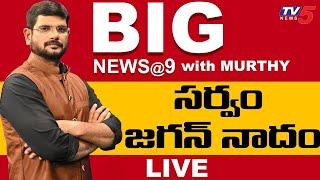 సర్వం జగన్ నాదం | BIG News Debate With TV5 Murthy | TV5 News