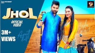 New Dj Song 2021 | JHOL (Full Song) | Amit Dhull | Indu Phogat | New Haryanvi Songs Haryanavi 2021