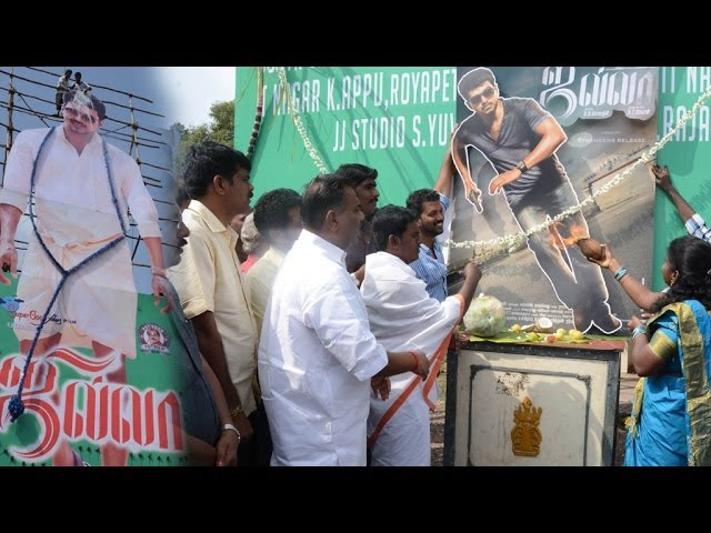 Jilla Celebration @ Pilot Theatre | Jilla | Vijay | Mohan Lal - BW Travel Video