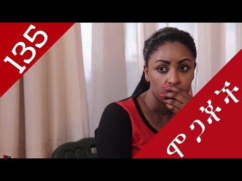 Mogachoch EBS Latest Series Drama - S06E135 - Part 135