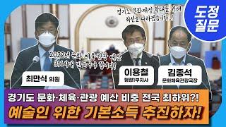 [도정질문] 경기도 예술인 위한 기본소득 추진!? 🤔