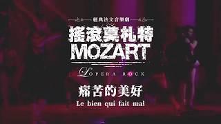搖滾莫札特 - 痛苦的美好Le bien qui fait mal 歌曲搶先看