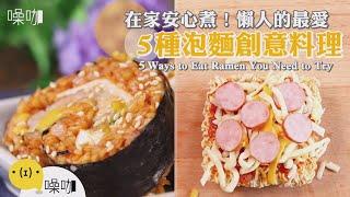 在家安心煮!懶人的最愛~5種泡麵創意料理 【做吧!噪咖】料理食譜5 Ways to Eat Ramen You Need to Try
