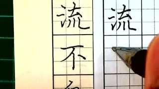 侯信永老師  硬筆書法 ✿「川流不息」(楷書/成語篇) thumbnail