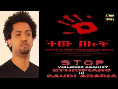 Ethiopia   Natty man Tew Belut   Dedicated to Saudi victims vodflow com