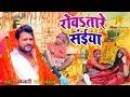 Download lagu रोवsतारे सईया - Rowataare Saiya - Khesari Lal Yadav - Bhojpuri Songs 2019 New Full HD Video