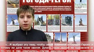 Цветков          Города Герои Великой Отечественной Войны