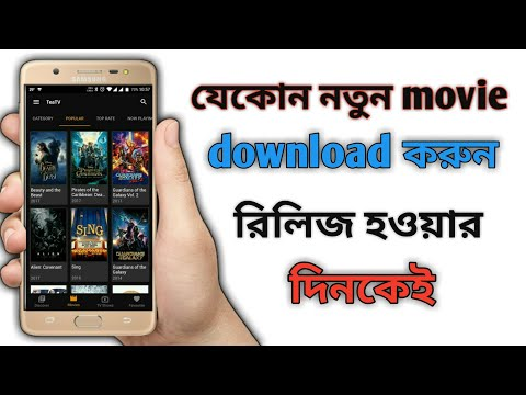 How To Download Movie On First Day Of Releasing || Bangla ||  Best App 2018