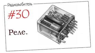 Урок №30. Реле.
