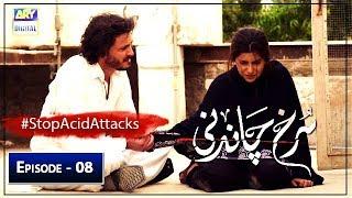 Surkh Chandni   Episode 8   2nd July 2019   ARY Digital Drama